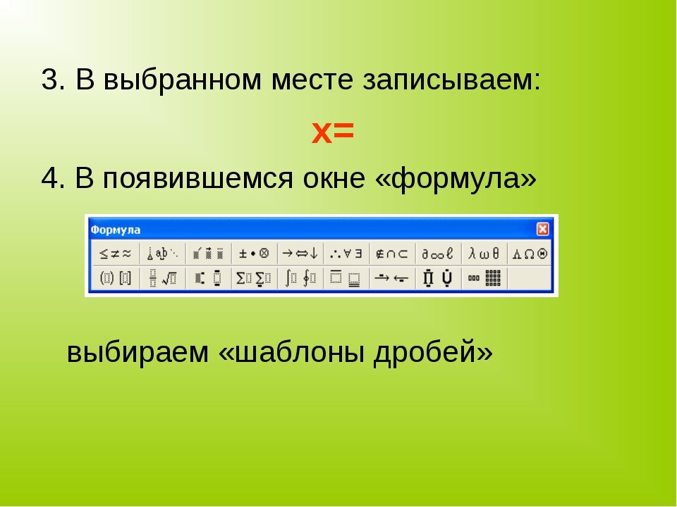 3. В выбранном месте записываем: x= 4. В появившемся окне «формула»...