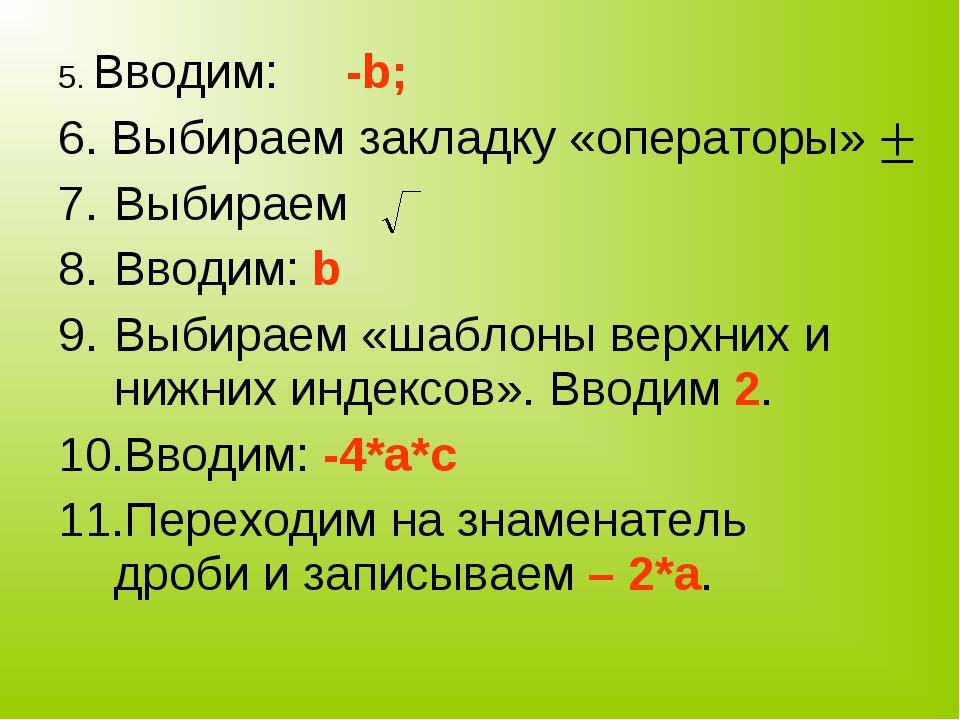 5. Вводим: -b; 6. Выбираем закладку «операторы» Выбираем Вводим: b Выбираем...