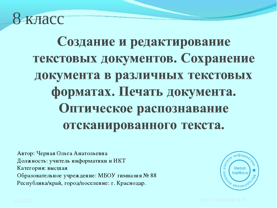 * МБОУ гимназия № 88 8 класс Автор: Черная Ольга Анатольевна Должность: учите...