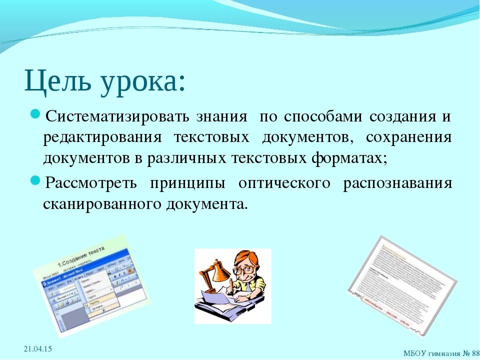 Цель урока: Систематизировать знания по способами создания и редактирования т...
