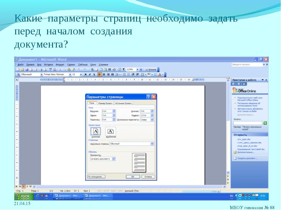 Какие параметры страниц необходимо задать перед началом создания документа? *...