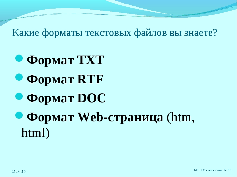 Какие форматы текстовых файлов вы знаете? Формат ТХТ Формат RTF Формат DОС Фо...