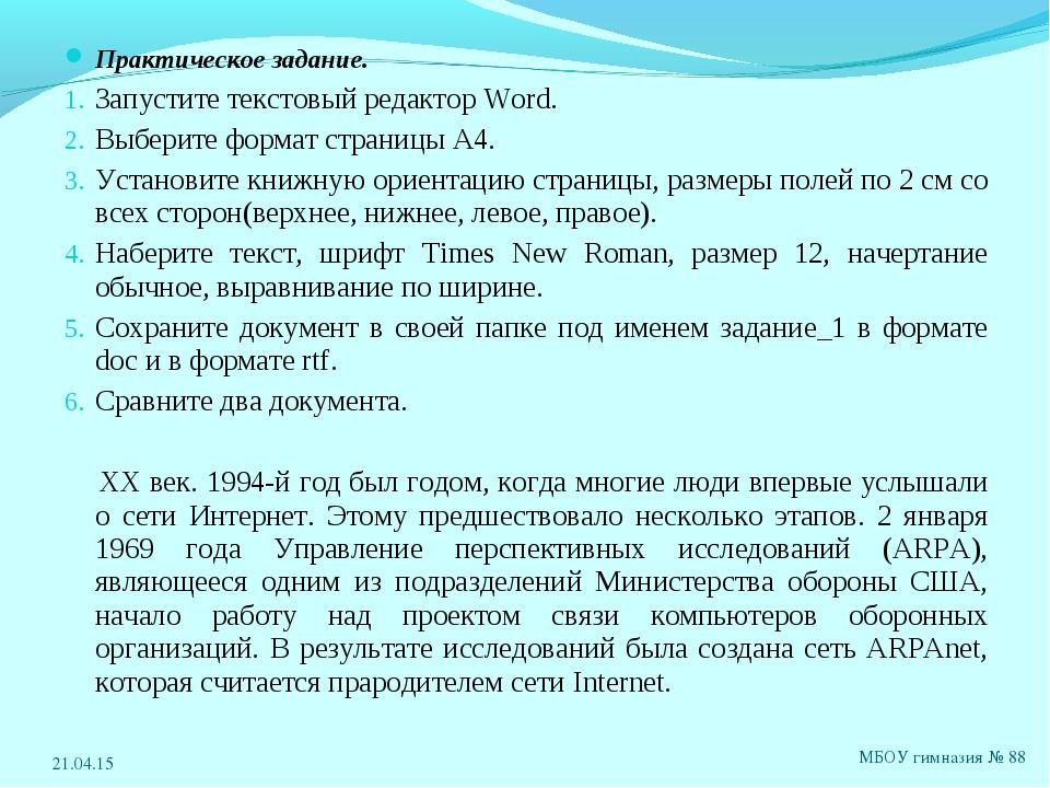 Практическое задание. Запустите текстовый редактор Word. Выберите формат стра...