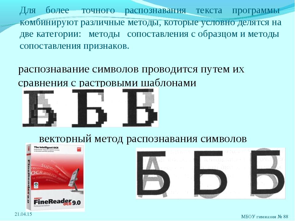 Для более точного распознавания текста программы комбинируют различные методы...
