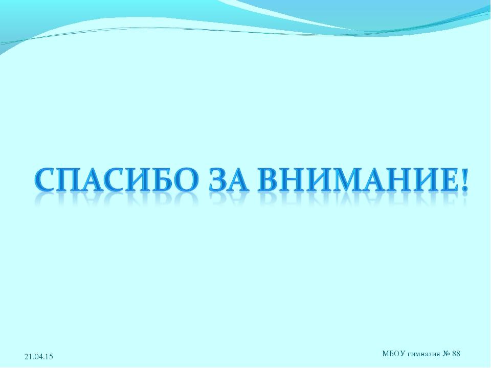 * МБОУ гимназия № 88 МБОУ гимназия № 88