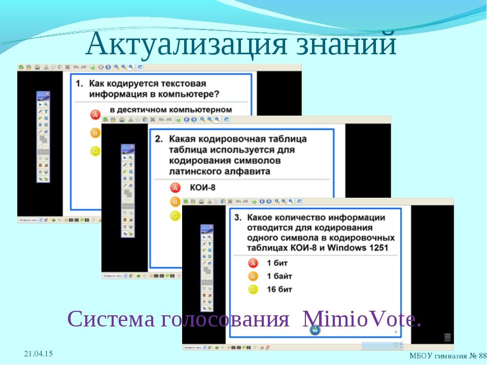 Актуализация знаний * МБОУ гимназия № 88 Система голосования MimioVote. МБОУ...