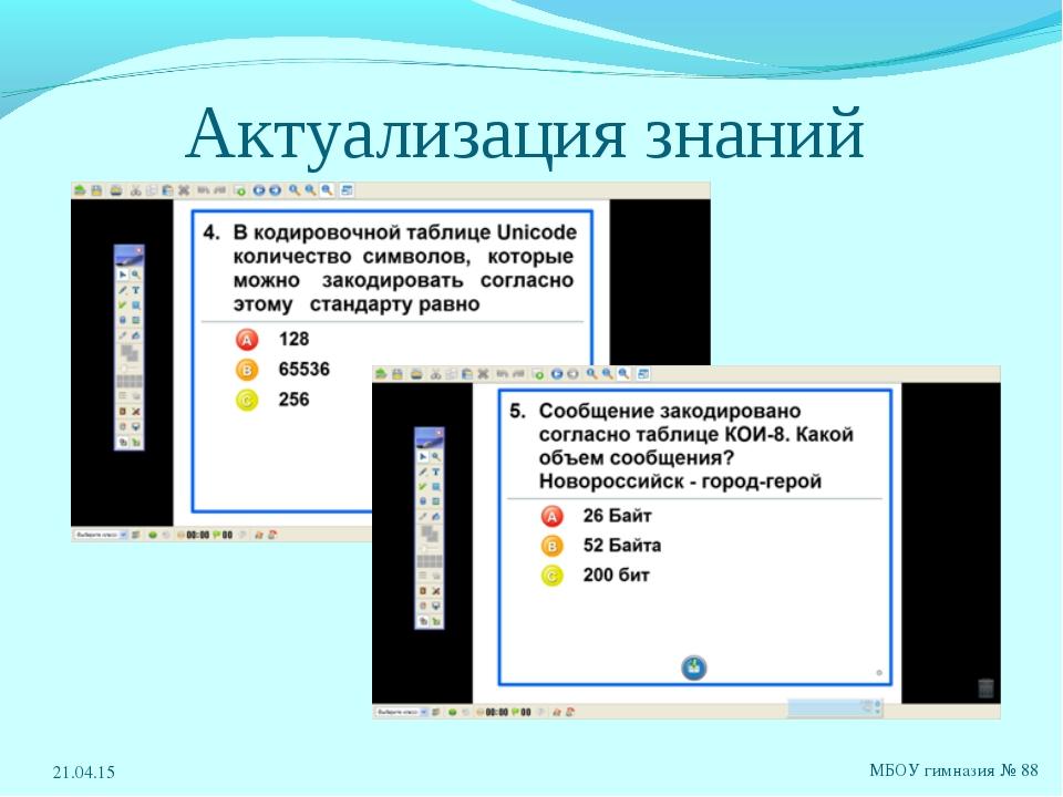 Актуализация знаний * МБОУ гимназия № 88 МБОУ гимназия № 88