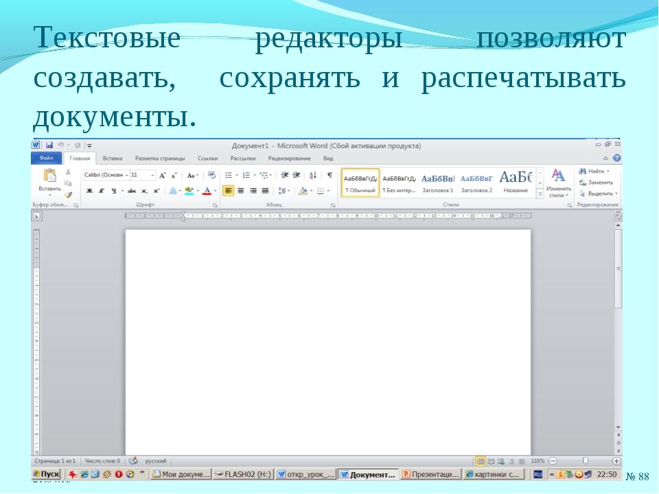 Текстовые редакторы позволяют создавать, сохранять и распечатывать документы....