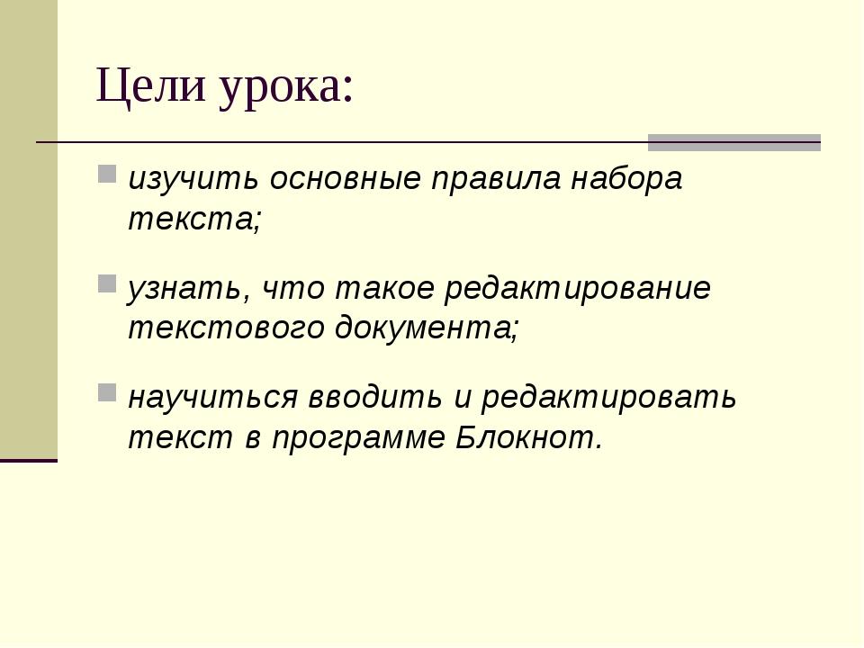 Цели урока: изучить основные правила набора текста; узнать, что такое редакти...
