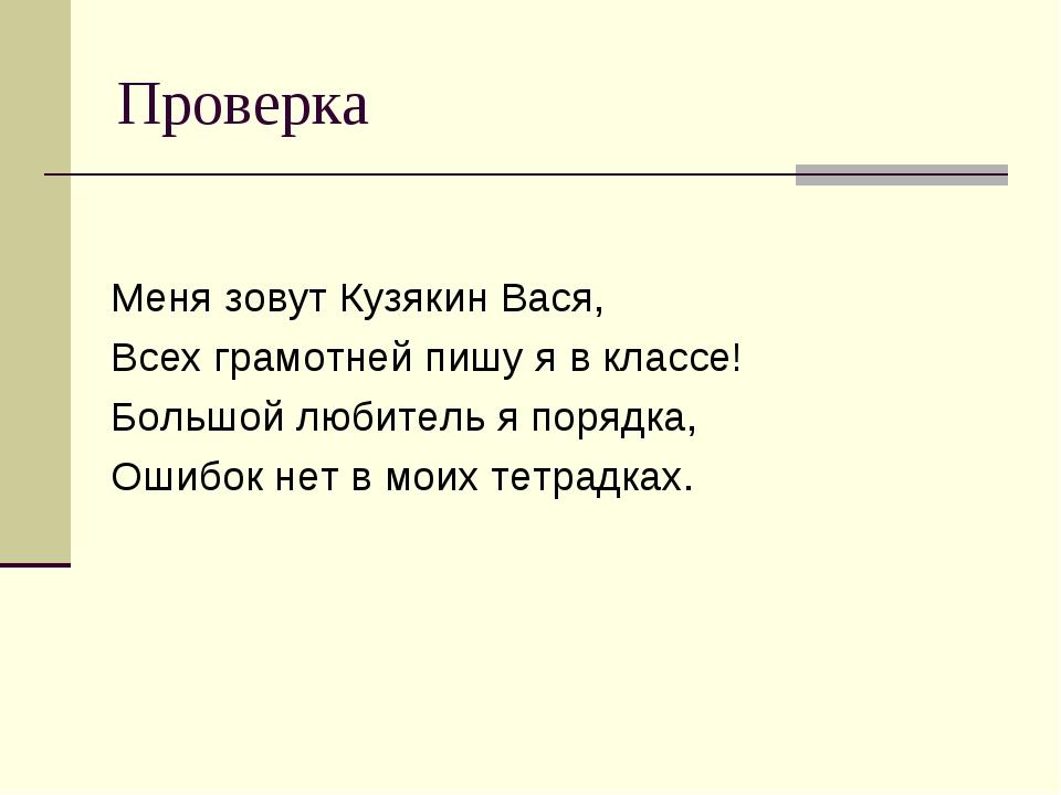 Проверка Меня зовут Кузякин Вася, Всех грамотней пишу я в классе! Большой люб...