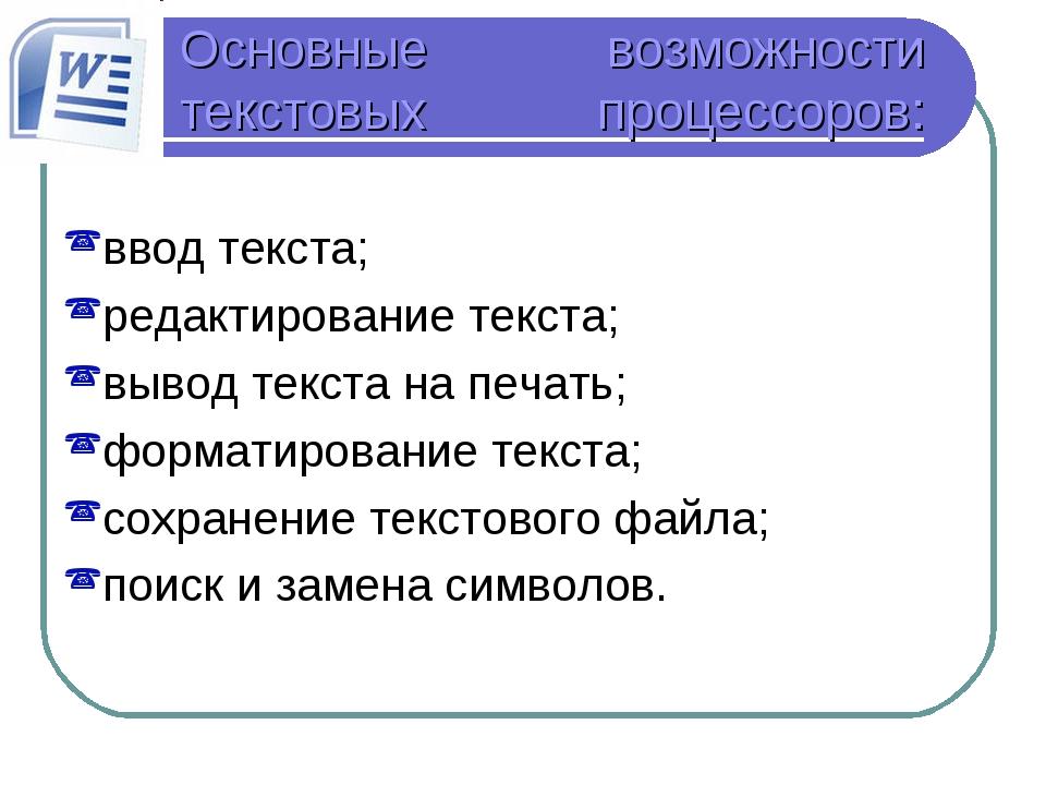 Основные возможности текстовых процессоров: ввод текста; редактирование текст...