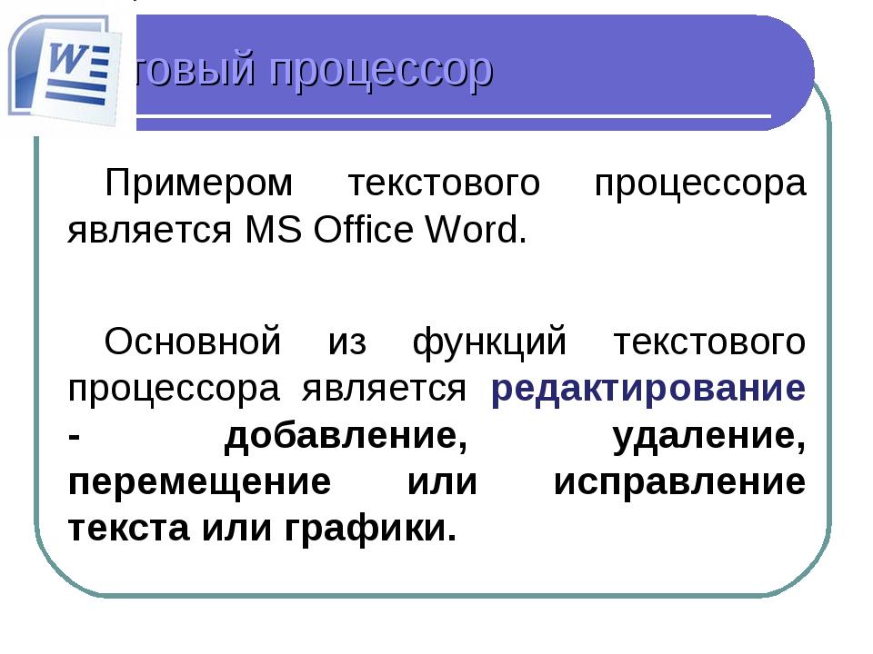 Текстовый процессор Примером текстового процессора является MS Office Word. О...
