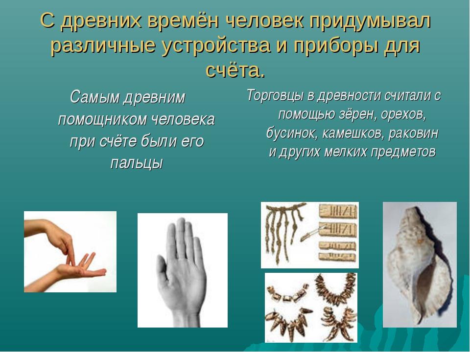 С древних времён человек придумывал различные устройства и приборы для счёта....