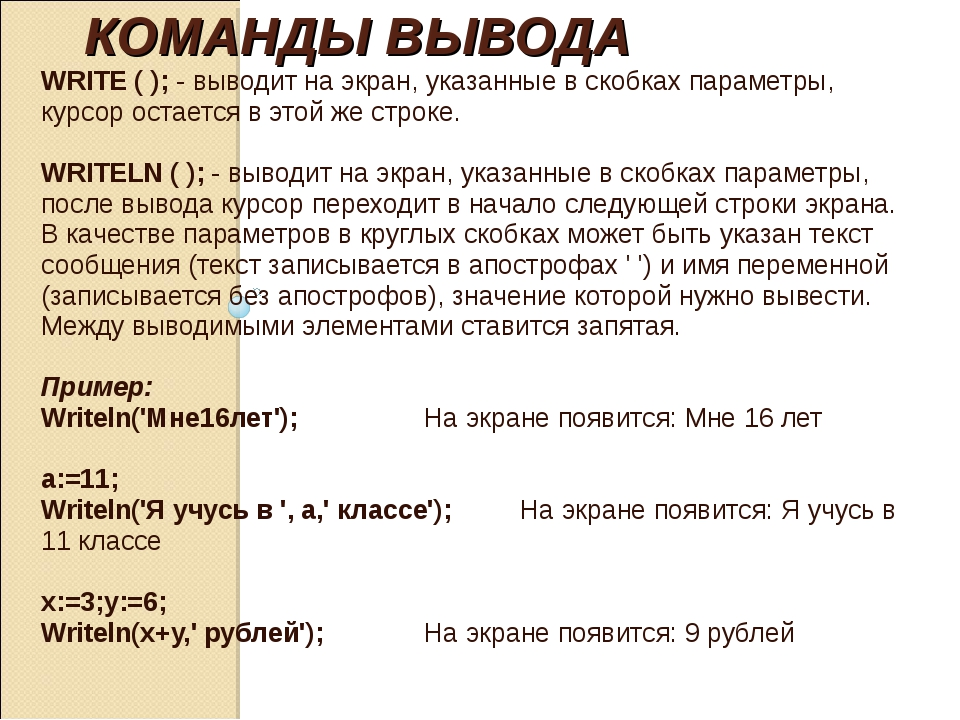 КОМАНДЫ ВЫВОДА WRITE ( ); - выводит на экран, указанные в скобках параметры,...