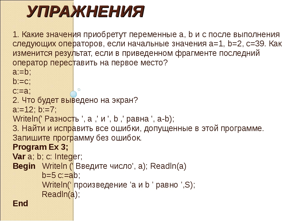 УПРАЖНЕНИЯ 1. Какие значения приобретут переменные а, b и с после выполнения...