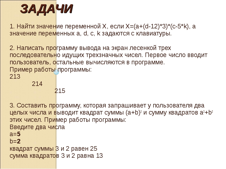 ЗАДАЧИ 1. Найти значение переменной X, если Х=(а+(d-12)*3)*(c-5*k), а значени...