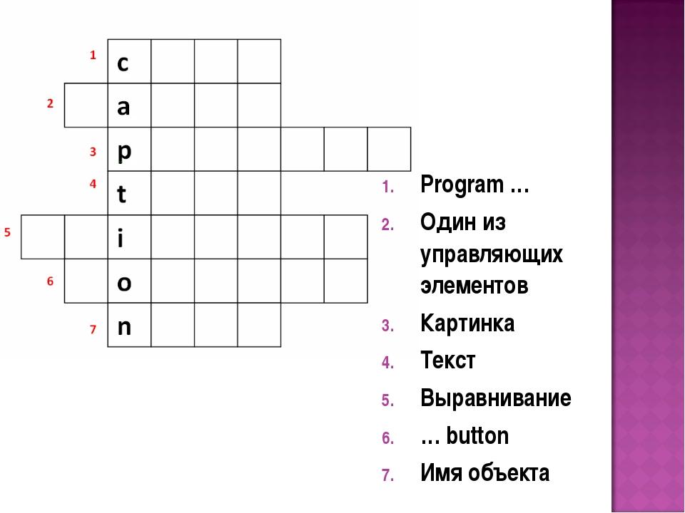 Program … Один из управляющих элементов Картинка Текст Выравнивание … button...