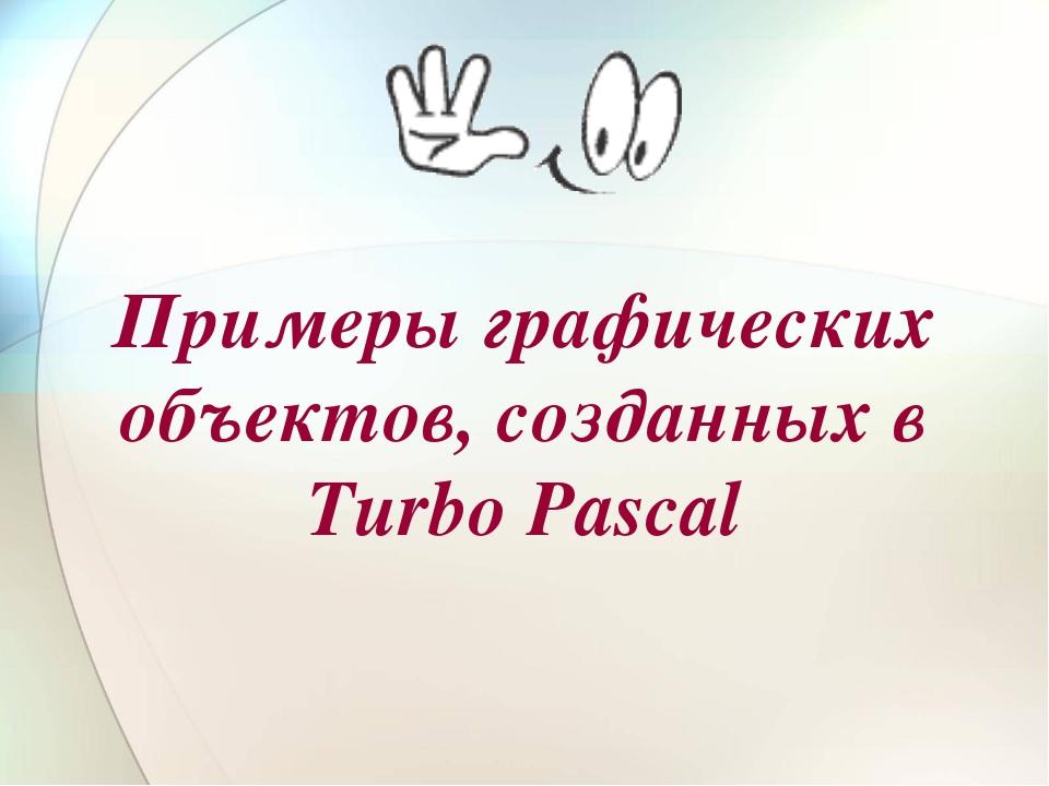 Примеры графических объектов, созданных в Turbo Pascal