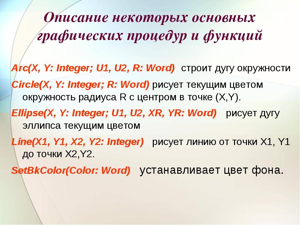 Описание некоторых основных графических процедур и функций Arc(X, Y: Integer;...