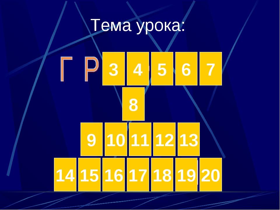Тема урока: 3 4 5 6 7 8 10 9 11 12 13 15 14 16 17 18 19 20