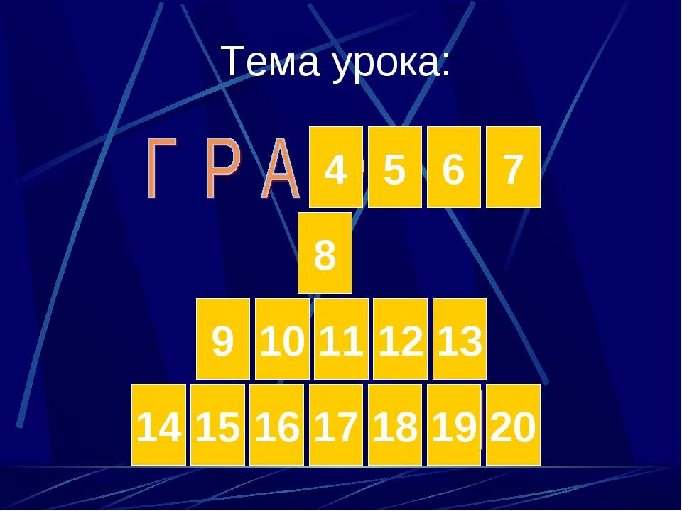 Тема урока: 4 5 6 7 8 10 9 11 12 13 15 14 16 17 18 19 20