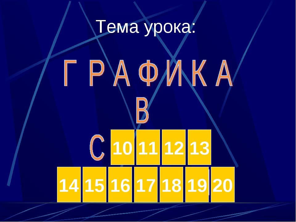 Тема урока: 10 11 12 13 15 14 16 17 18 19 20
