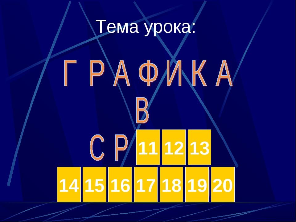 Тема урока: 11 12 13 15 14 16 17 18 19 20