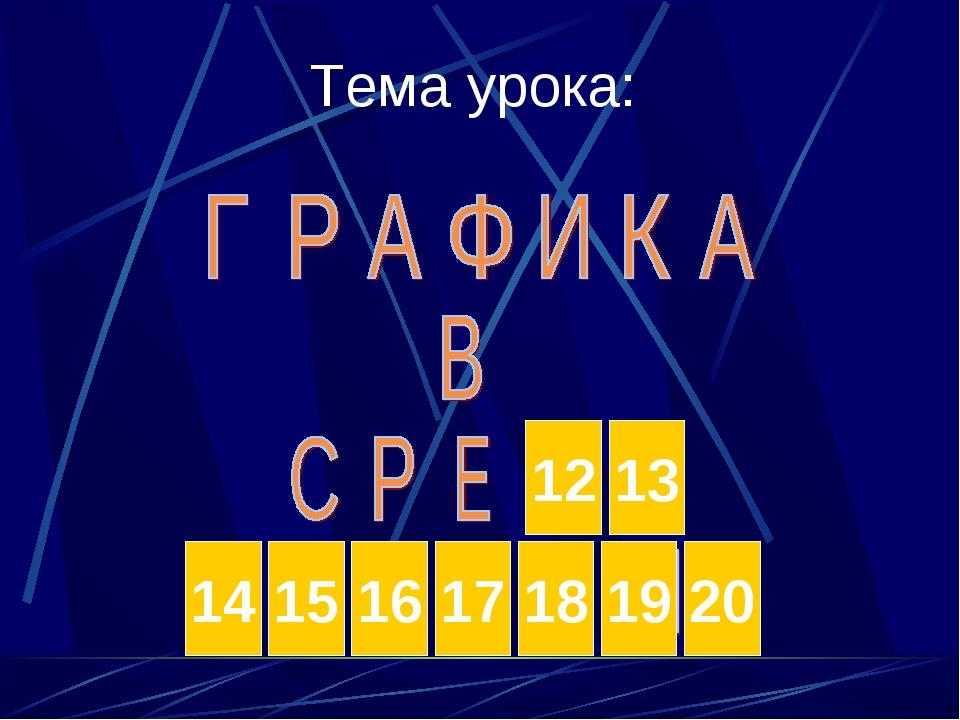 Тема урока: 12 13 15 14 16 17 18 19 20
