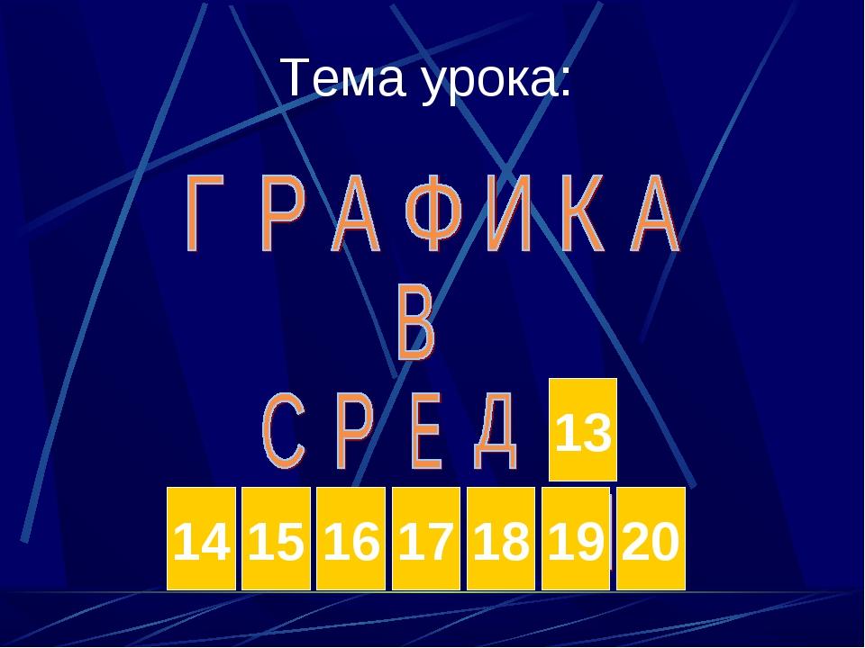 Тема урока: 13 15 14 16 17 18 19 20