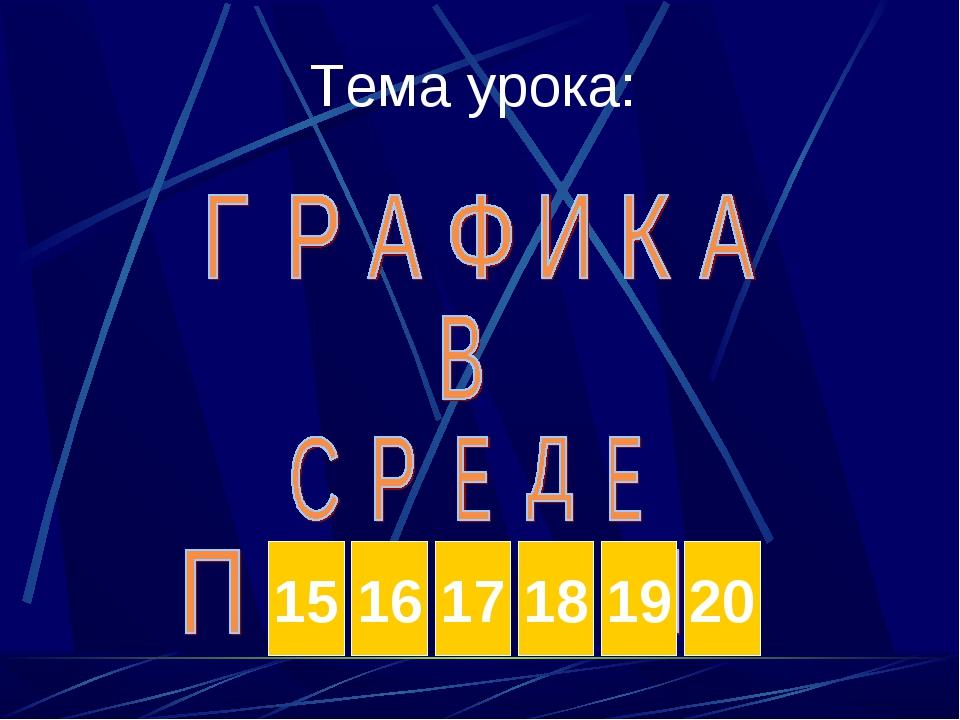 Тема урока: 15 16 17 18 19 20