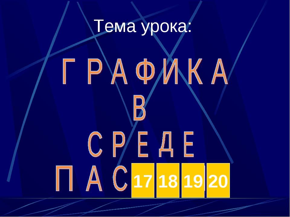 Тема урока: 17 18 19 20