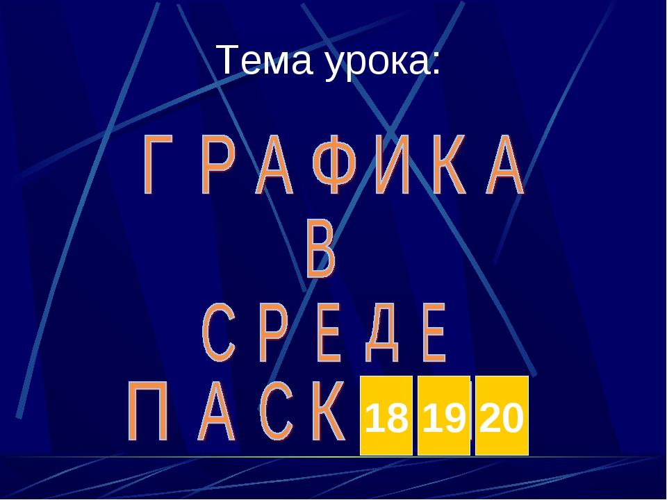 Тема урока: 18 19 20