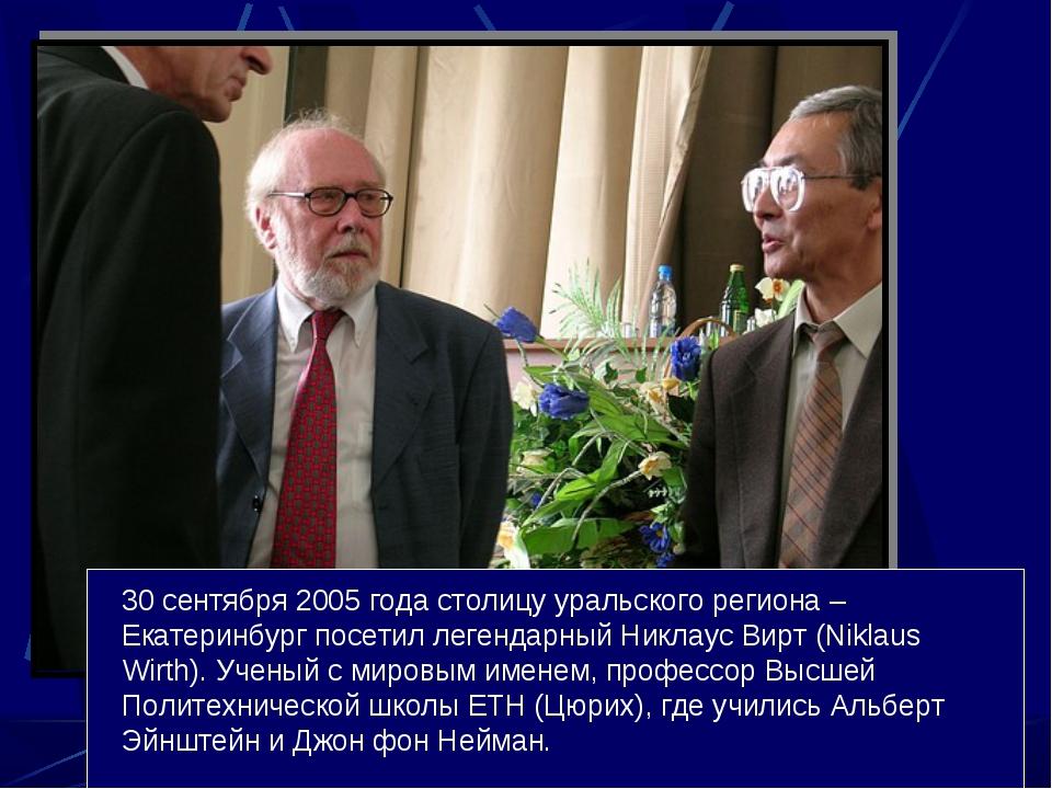 30 сентября 2005 года столицу уральского региона – Екатеринбург посетил леген...