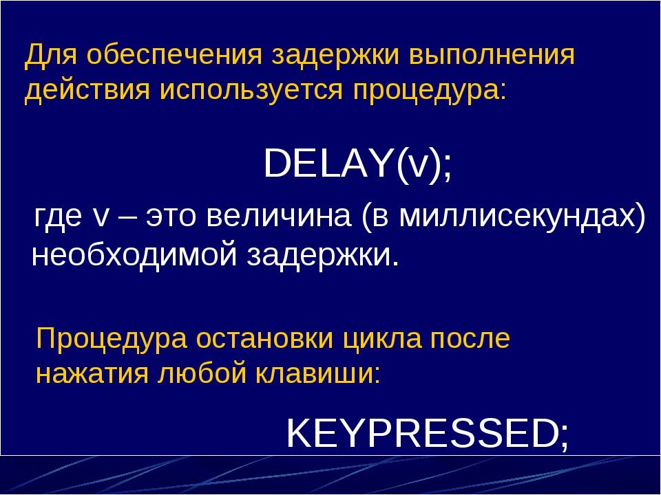 Процедура остановки цикла после нажатия любой клавиши: KEYPRESSED; Для обеспе...