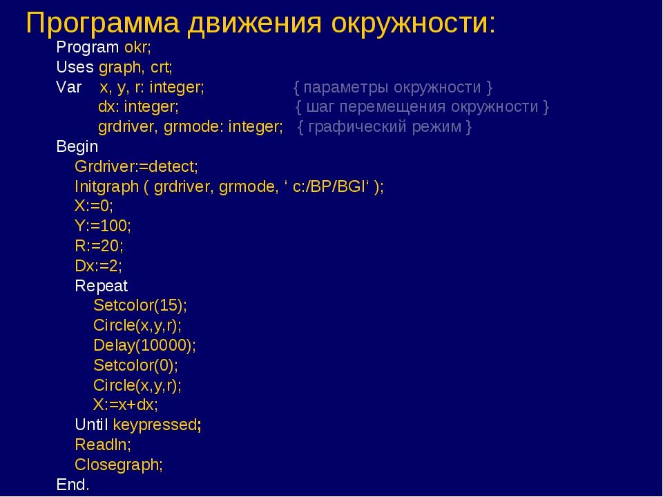 Программа движения окружности: Program okr; Uses graph, crt; Var x, y, r: int...