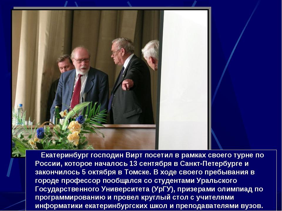 Екатеринбург господин Вирт посетил в рамках своего турне по России, которое...