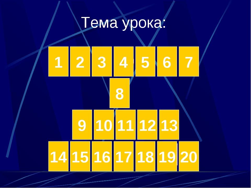 1 2 3 4 5 6 7 8 10 9 11 12 13 15 14 16 17 18 19 20 Тема урока: