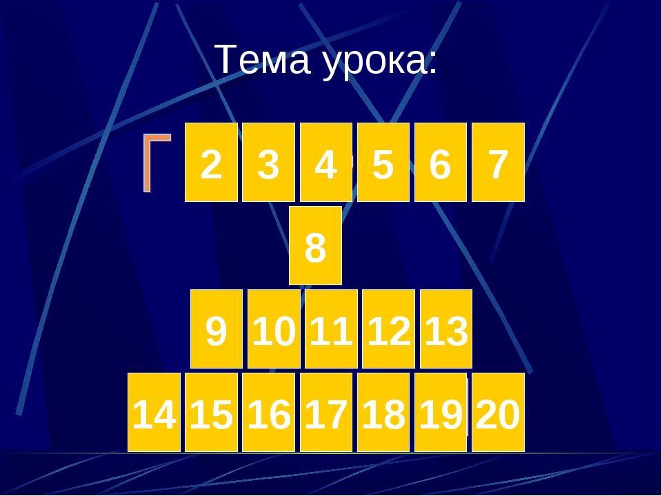 Тема урока: 2 3 4 5 6 7 8 10 9 11 12 13 15 14 16 17 18 19 20