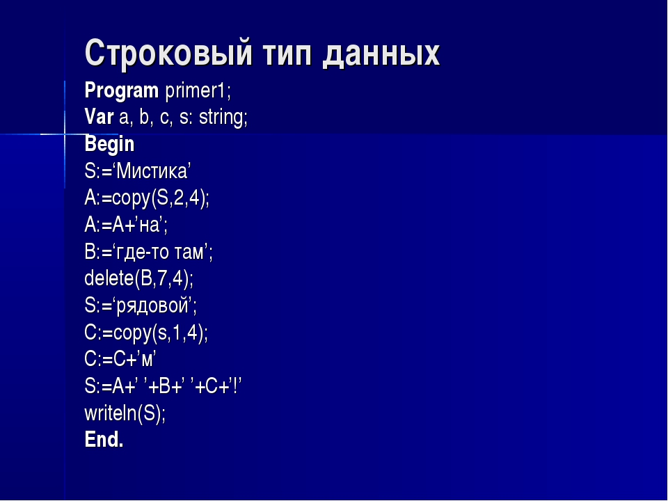 Строковый тип данных Program primer1; Var a, b, c, s: string; Begin S:='Мисти...