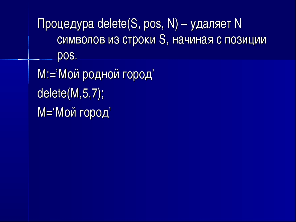 Процедура delete(S, pos, N) – удаляет N символов из строки S, начиная с позиц...