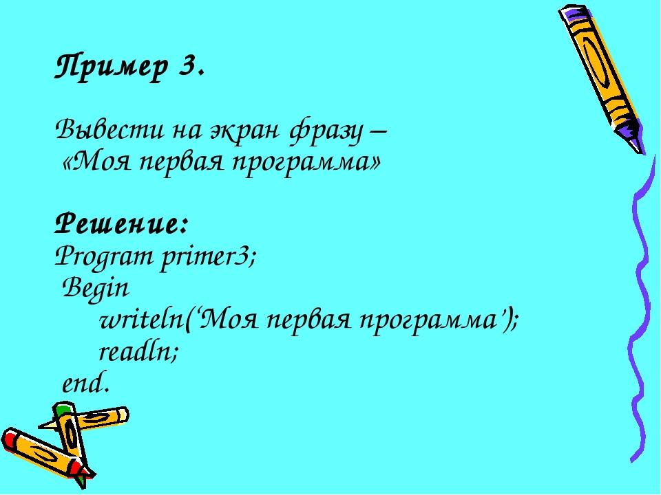 Пример 3. Вывести на экран фразу – «Моя первая программа» Решение: Program pr...