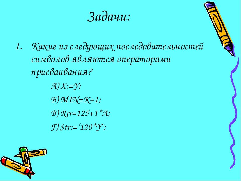 Задачи: Какие из следующих последовательностей символов являются операторами...