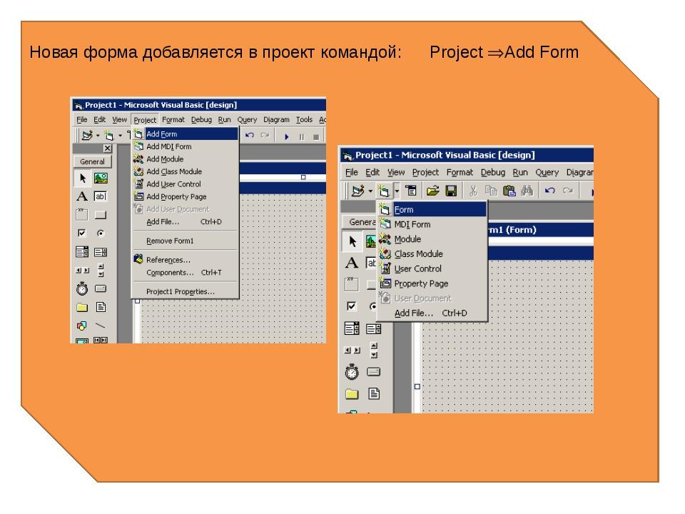 Новая форма добавляется в проект командой: Project Add Form
