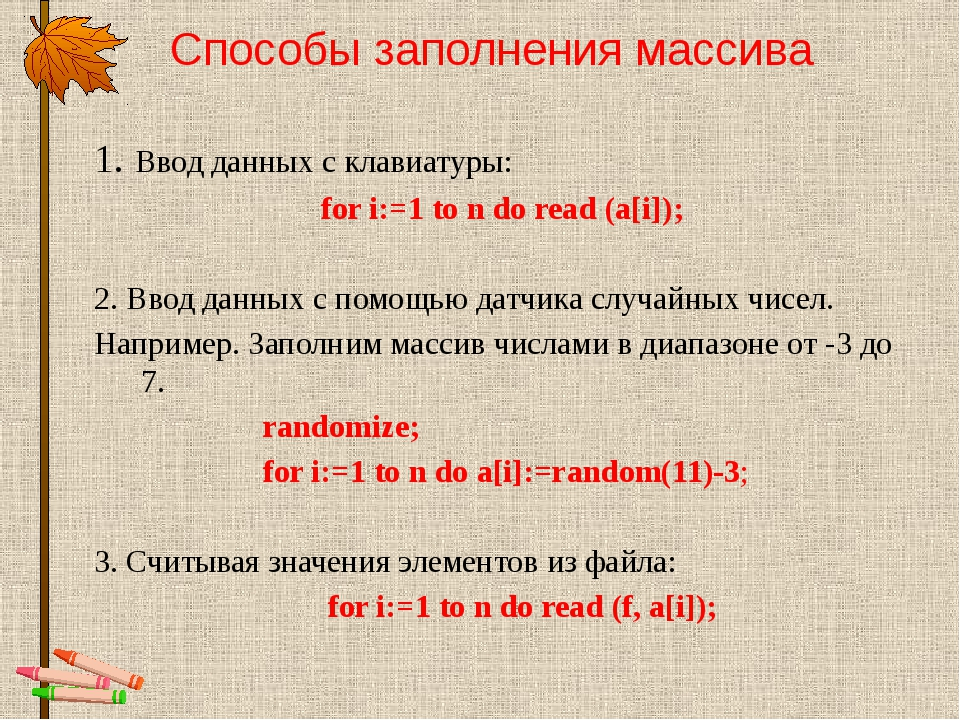 Способы заполнения массива 1. Ввод данных с клавиатуры: for i:=1 to n do read...