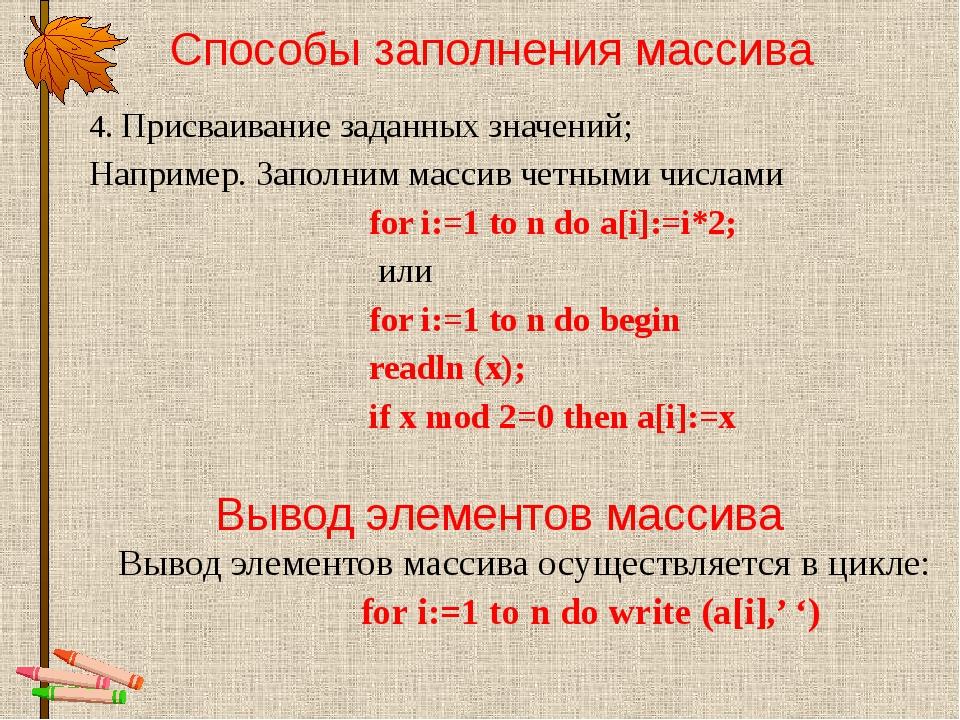 Способы заполнения массива 4. Присваивание заданных значений; Например. Запол...