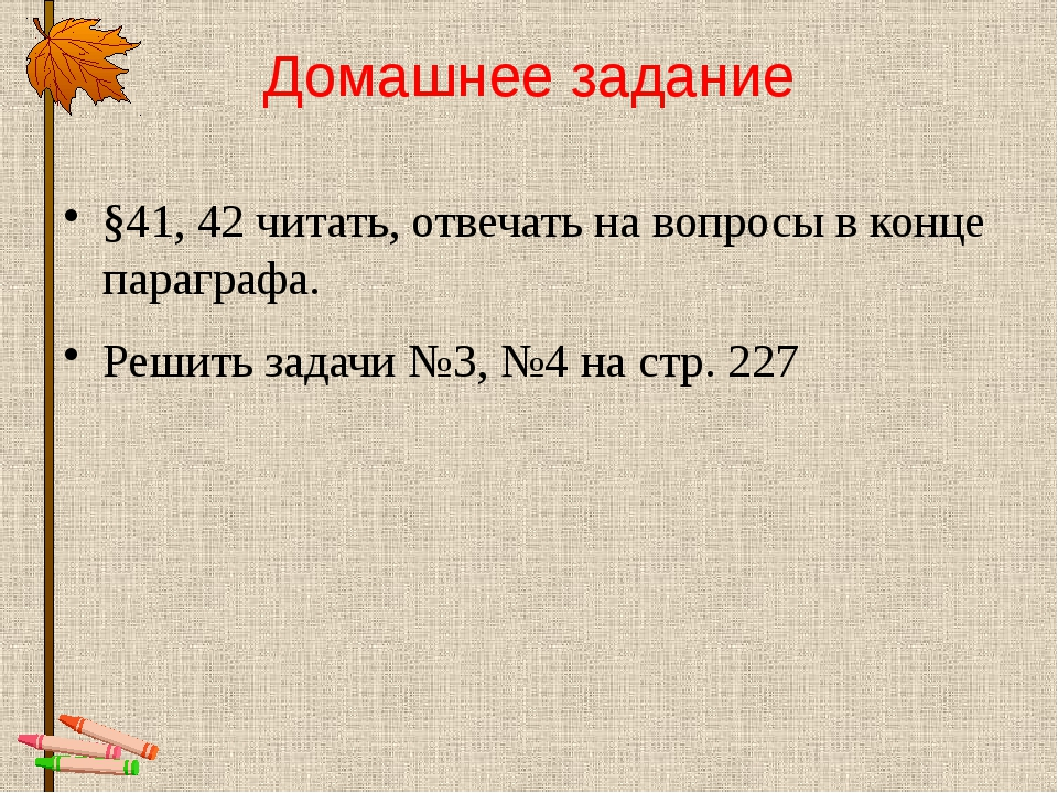 Домашнее задание §41, 42 читать, отвечать на вопросы в конце параграфа. Решит...
