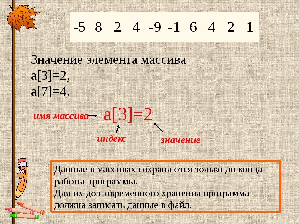 Значение элемента массива а[3]=2, а[7]=4. Данные в массивах сохраняются тольк...