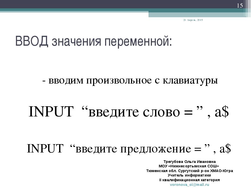 """ВВОД значения переменной: - вводим произвольное с клавиатуры INPUT """"введите с..."""