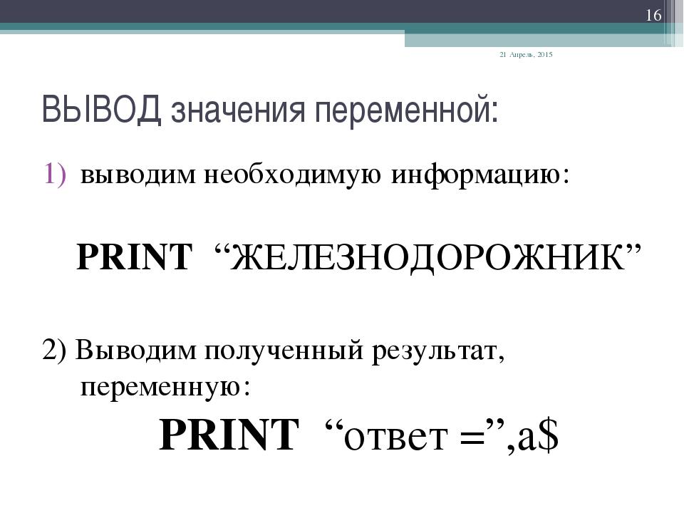 """ВЫВОД значения переменной: выводим необходимую информацию: PRINT """"ЖЕЛЕЗНОДОРО..."""