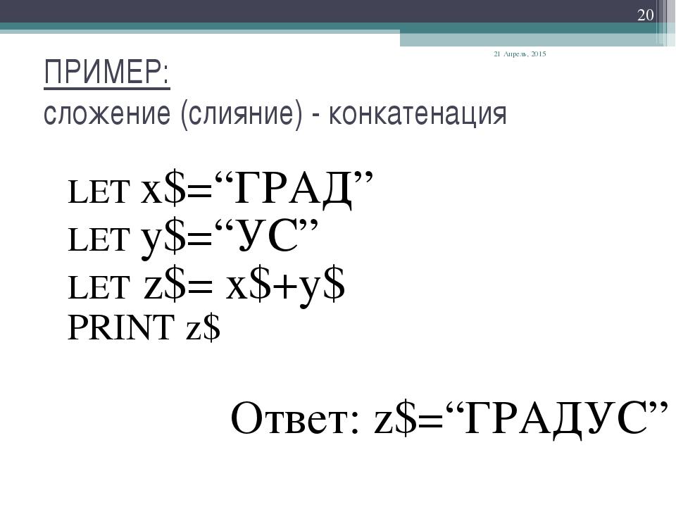 "ПРИМЕР: сложение (слияние) - конкатенация LET х$=""ГРАД"" LET у$=""УС"" LET z$= x..."